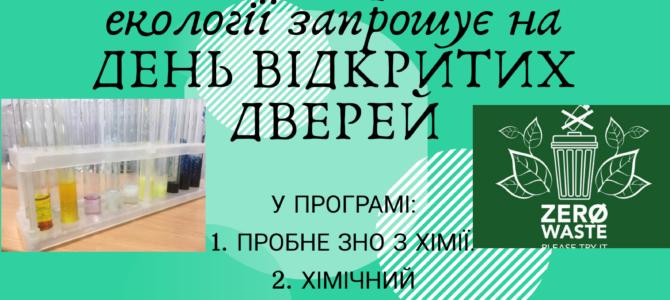 ДЕНЬ ВІДКРИТИХ ДВЕРЕЙ!!!