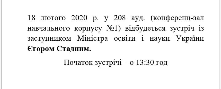 Оголошення про зустріч із заступником Міністра освіти і науки України!!!