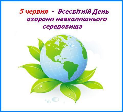 Всесвітній день охорони навколишнього середовища!!!