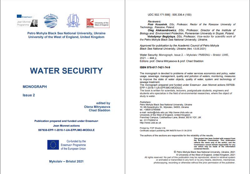 Міжнародна англомовна монографія «Water Security»