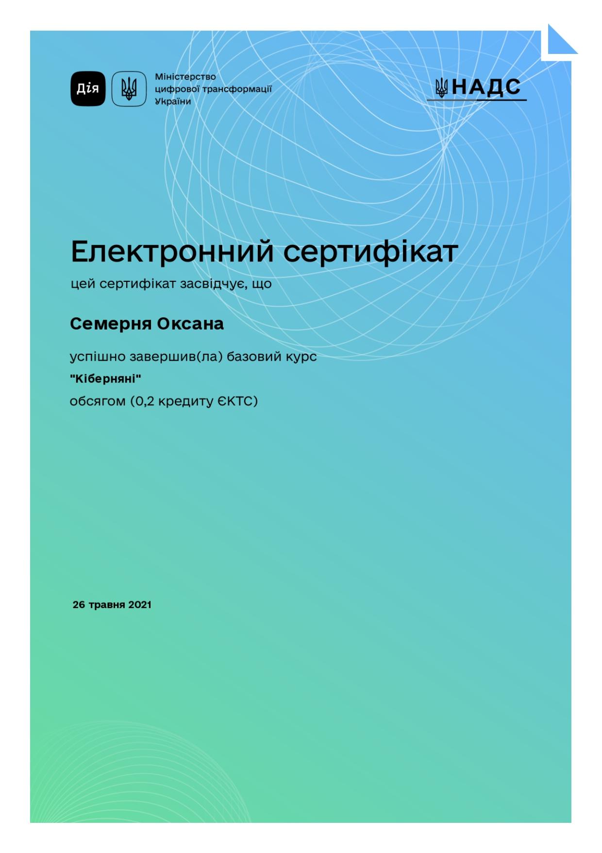 +1 Електронний сертифікат