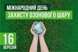 Міжнародний день захисту озонового шару
